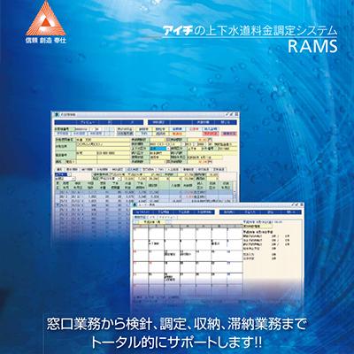 上下水道料金調定システム RAMS