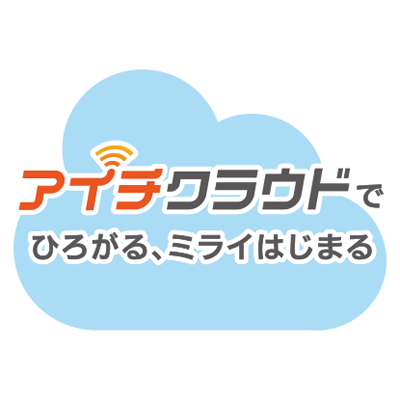 データ配信サービス アイチクラウド