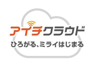 [新サービス]アイチクラウド