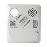 [新製品]LPガス用単体型警報器 APH-40N・APH-40NP 発売のお知らせ