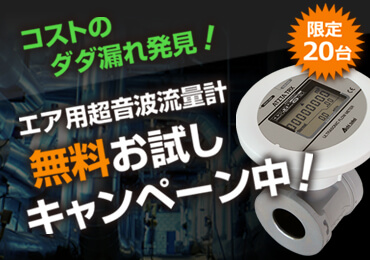 """エア用超音波流量計 """"第2弾"""" 無料お試しキャンペーンのお知らせ"""