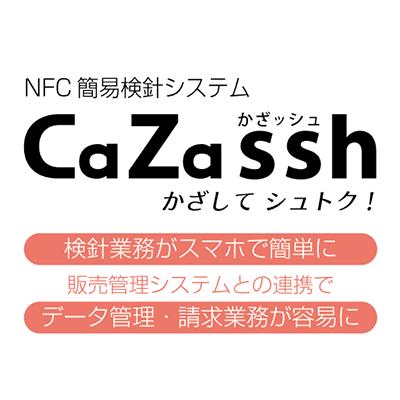 LPガス用NFC簡易検針システム CaZassh