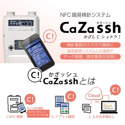 LPガス用NFC簡易検針システム CaZassh CaZassh(かざッシュ)