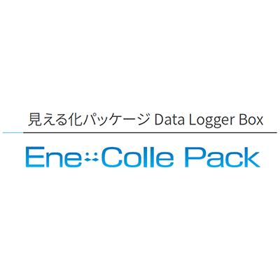 見える化パッケージ Data Logger Box Ene-Colle Pack(エネコレパック)