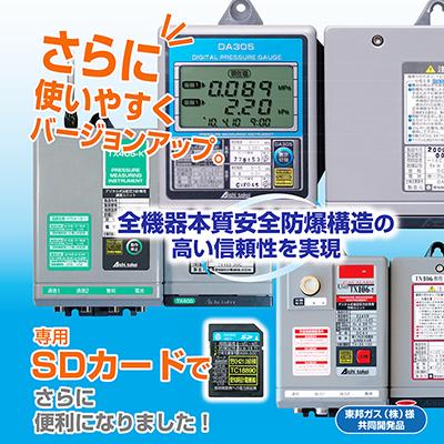 ガバナ圧力監視システム