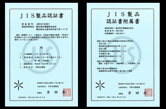 JIS製品認証書・JIS製品認証書付属書