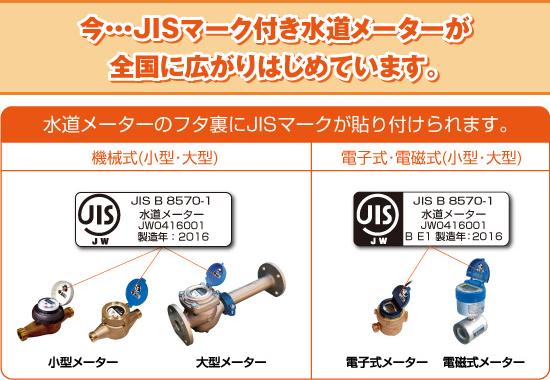 徹底した品質管理体制から生まれたJIS認証取得製品は安心・安全・高品質の証です!