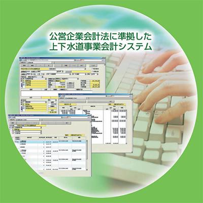 公営企業会計システム