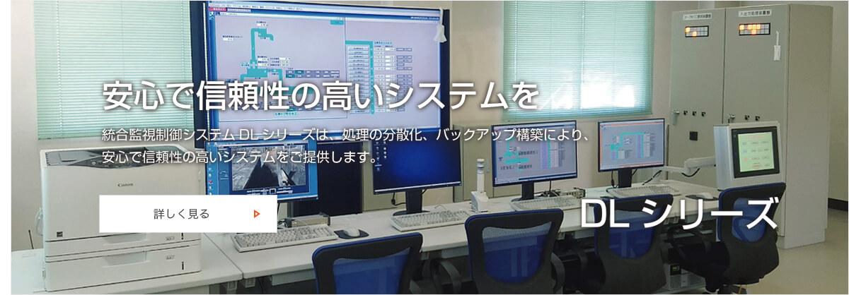 計測機器・計装関連製品・システム
