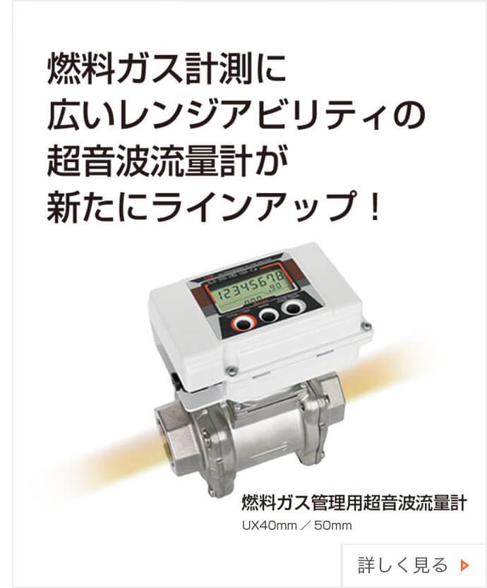 流量計・関連製品