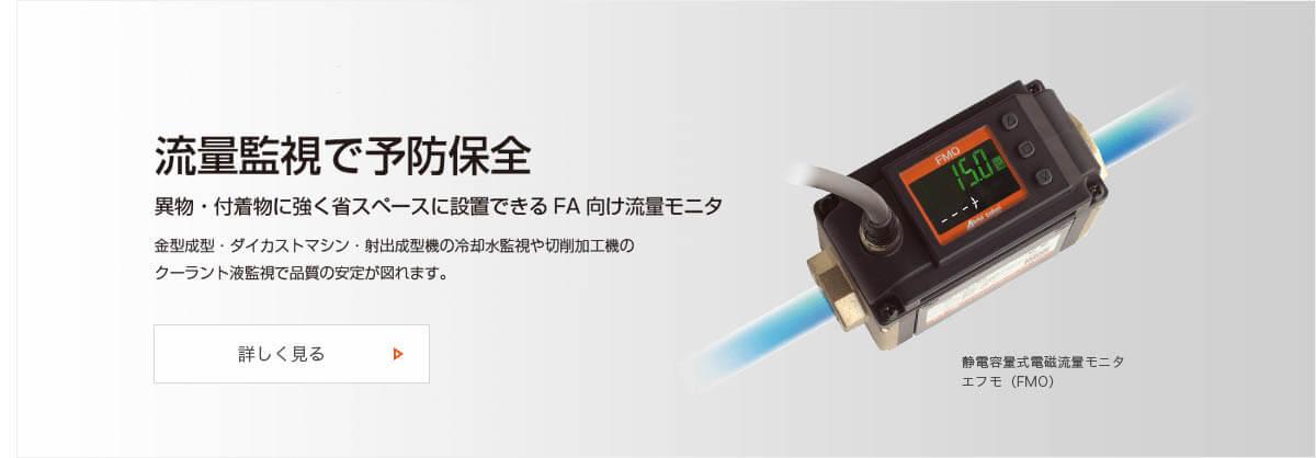 流量センサー・関連製品