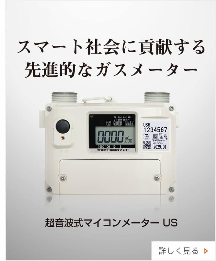 ガスメーター・ガス関連製品